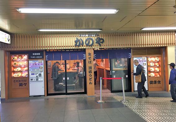 161016かのや新橋駅構内店.jpg