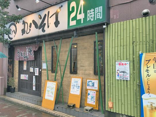 161017丸八そば菊川店.jpg