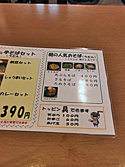 161017丸八菊川朝メニュー.jpg