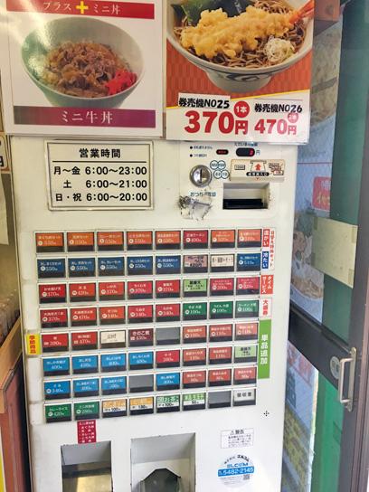 161019梅もと品川券売機.jpg