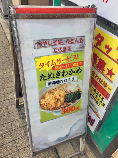 161019梅もと品川朝サたぬわか.jpg