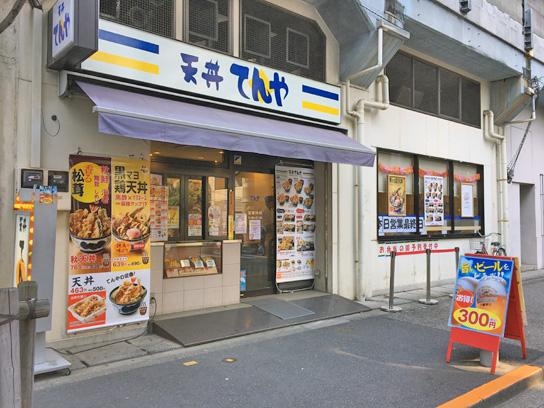 161020天丼てんや両国店.jpg