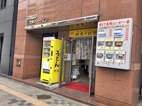 161022六文そば浜松町@金杉橋.jpg