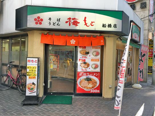 161024梅もと船橋店.jpg