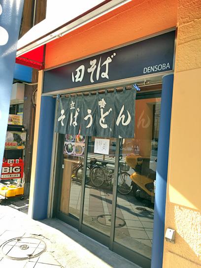 161025田そば@小伝馬町2.jpg