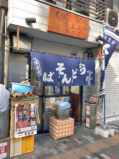 161026ひさご@浅草橋.jpg