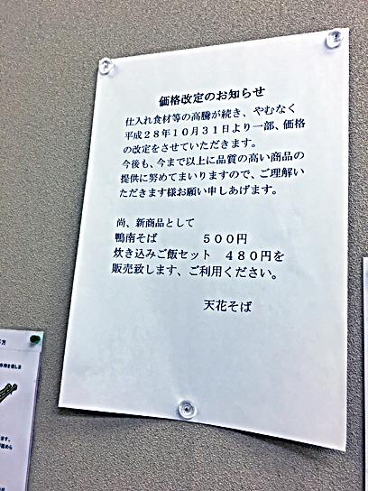 161027天花値上げ告知.jpg