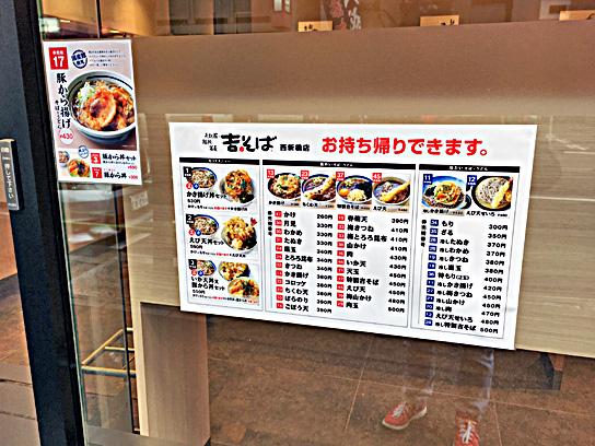 161029吉そば西新橋メニュー.jpg