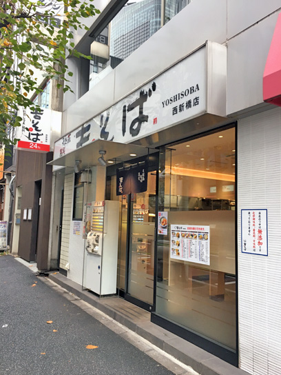 161029吉そば西新橋店.jpg