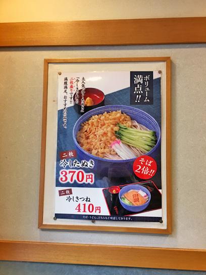161030小諸歌舞伎ポスター冷やた.jpg