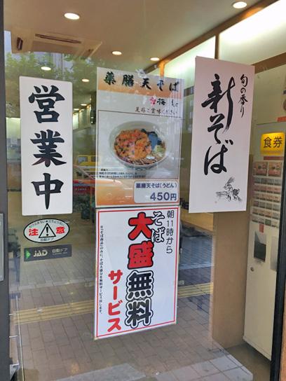 161102梅もと虎ノ門お知らせ一覧.jpg