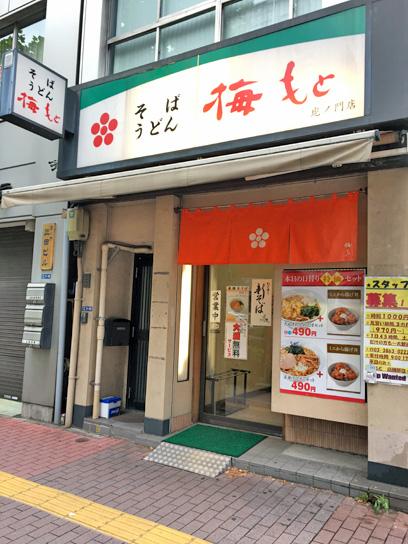 161102梅もと虎ノ門店.jpg