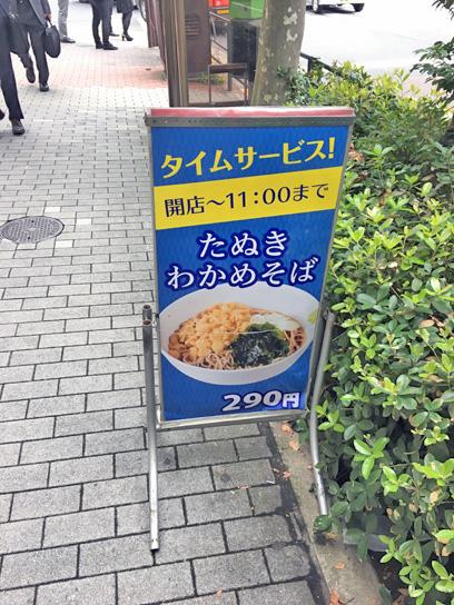 161102梅もと虎ノ門朝サ看板.jpg
