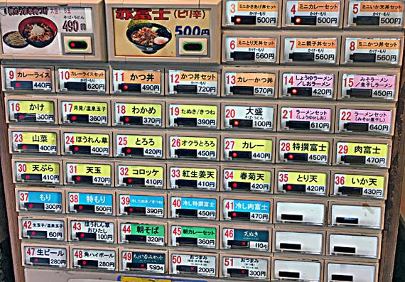 161103富士新橋券売機中.jpg