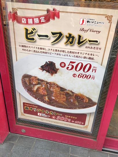 161106松屋錦糸町ビーフポスター.jpg