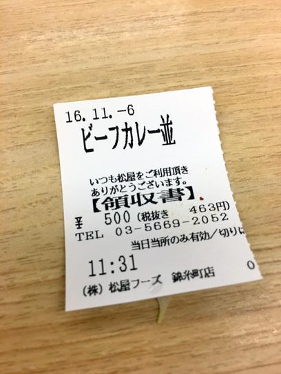 161106松屋錦糸町ビーフ食券.jpg