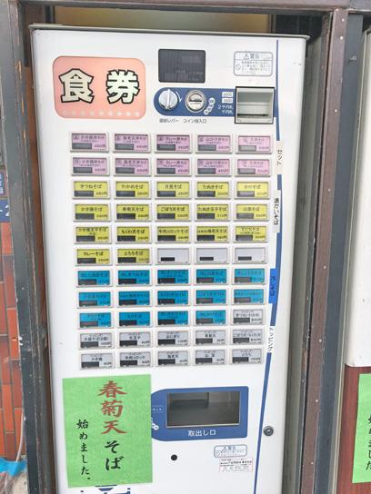 161108亀島券売機.jpg