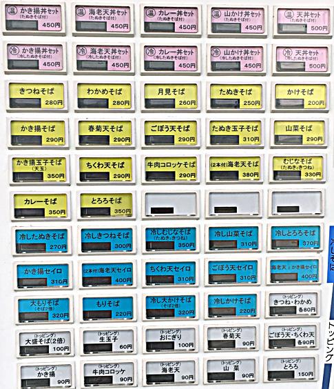 161108亀島券売機アプ.jpg