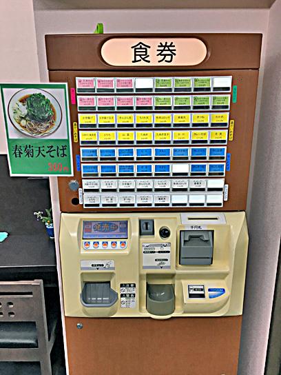 161109天かめ両国券売機.jpg