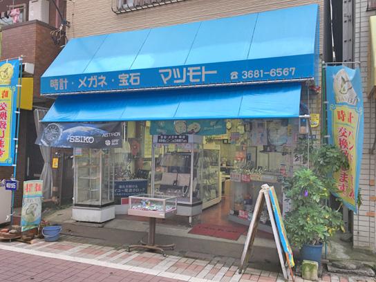 161114松本時計店@大島.jpg