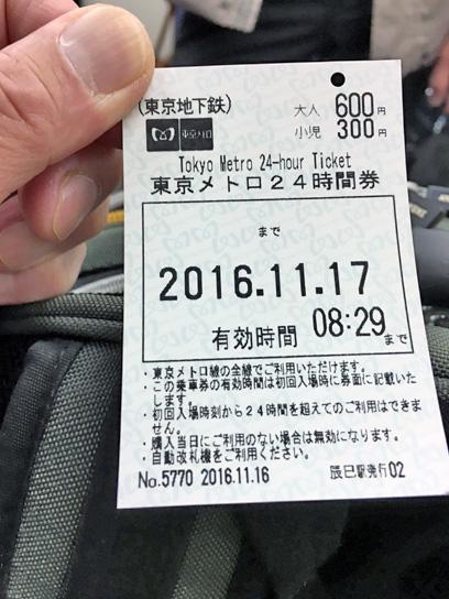 161116東京メトロ24時間券.jpg
