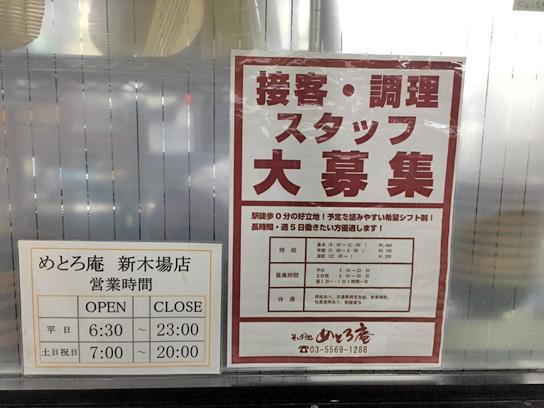 161118めとろ庵新木場営業時間.jpg