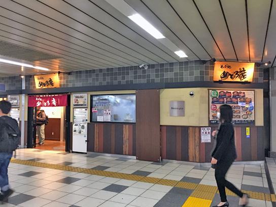161118めとろ庵新木場店2.jpg