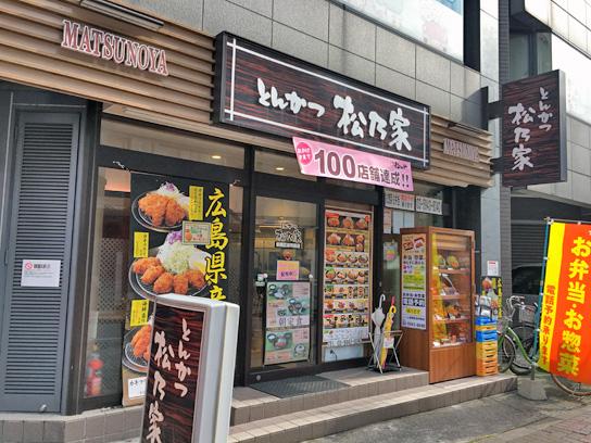 161120松乃家板橋区役所前店.jpg