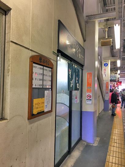 161120都そば高砂店1.jpg