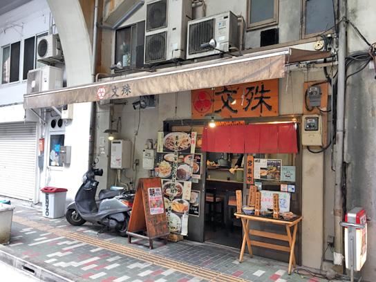 161121文殊浅草橋店.jpg