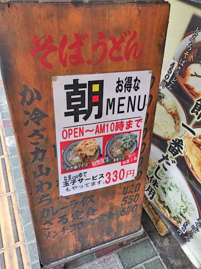 161121文殊浅草橋朝メニュー.jpg