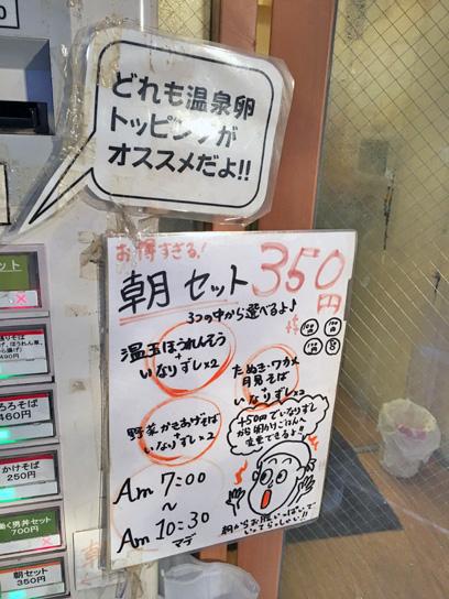 161124正源そば朝メニュー.jpg