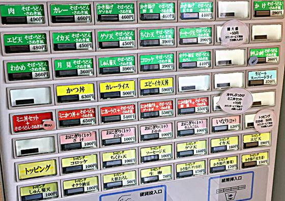 161127すみちゃん券売機アプ.jpg