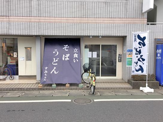 161127すみちゃん@南行徳2.jpg