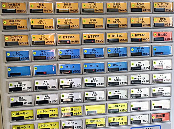 161128峠の蕎麦券売機.jpg