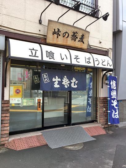 161128峠の蕎麦@三ノ輪.jpg