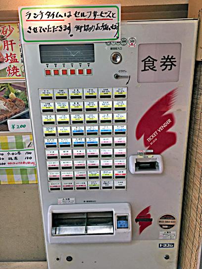 161129太田券売機.jpg