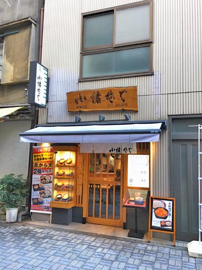 161202小諸そば神田店.jpg