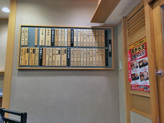 161202小諸神田メニュー.jpg