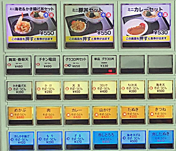161204箱根豊洲券売機.jpg