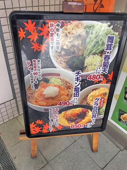 161204箱根豊洲秋メニュー.jpg