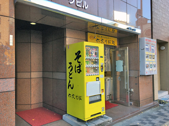 161210六文そば処浜松町@金杉橋.jpg