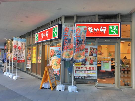 161211なか卯豊洲店.jpg
