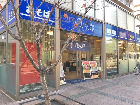 161218ゆで太郎豊洲店.jpg