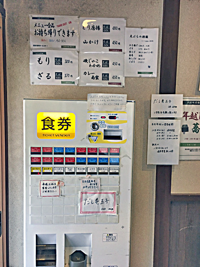 161221福そば券売機.jpg