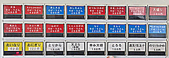 161221福そば券売機アプ.jpg