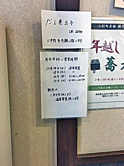 161221福そば年末年始.jpg