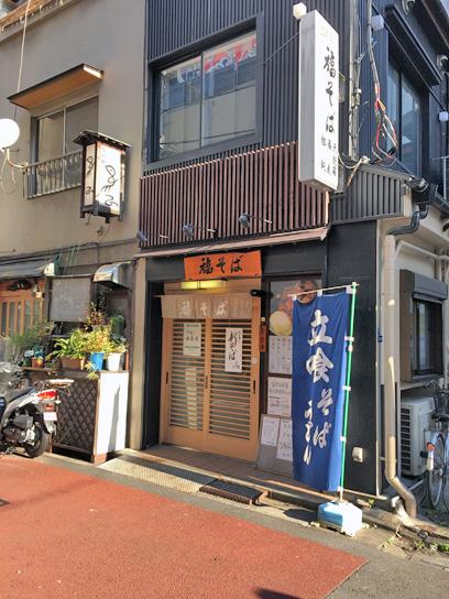 161221福そば@水天宮.jpg