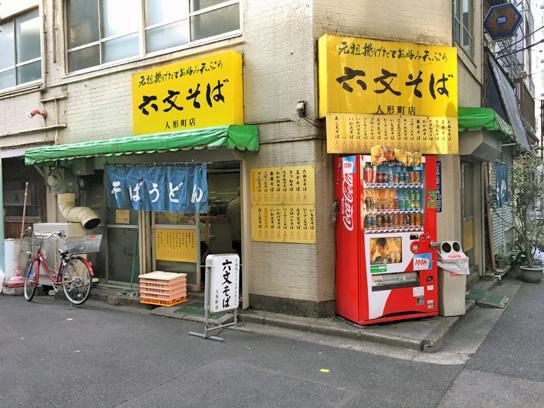 161222六文そば人形町店.jpg