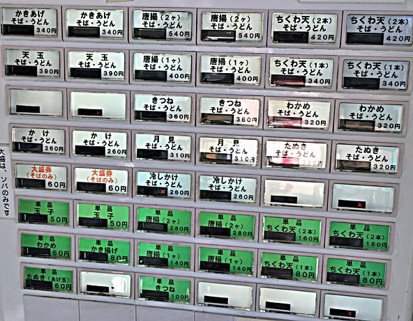 161224弥生軒券売機.jpg